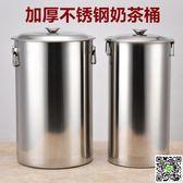奶茶桶 特厚不銹鋼奶茶桶加厚帶蓋不銹鋼桶珍珠奶茶桶長奶桶湯桶  mks年終尾牙