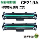 【兩支組 ↘2800元】HP CF219A 19A 相容感光鼓 M102w M130a M130nw M130fn M130fw