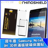 2入 犀牛盾 9H 3D非滿版玻璃保護貼 Samsung Note8 三星 玻璃貼 9H鋼化玻璃貼 螢幕保護貼 螢幕貼