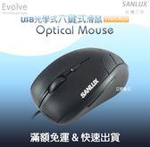 原廠貨【SANLUX】台灣三洋 SYMS-M28 隨插即用 拖曳滾輪與側方按鍵 滑鼠 光學滑鼠 有線滑鼠 USB滑鼠