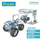 ProsKit 科學玩具 鹽水燃料電池動力引擎越野車 SALT WATER FC CAR KIT 台灣寶工