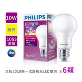 PHILIPS飛利浦 10W LED廣角燈泡 黃光 6入組