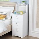 床頭柜超窄20/25/30cm收納柜簡約現代小型迷你臥室帶鎖三抽床邊柜 【現貨快出】YJT