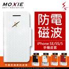 【現貨】Moxie X-Shell iPhone SE / 5 / 5S 防電磁波真皮掀蓋套 手機殼 / 雪花白