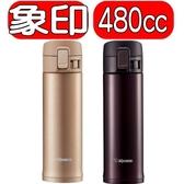 《快速出貨》象印【SM-KC48-VD】保溫杯/保溫瓶