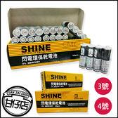 SHINE 閃電 環保 乾電池 60入 甘仔店3C配件