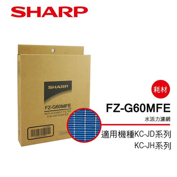【SHARP夏普】KC-JD、KC-JH系列專用水活力濾網 FZ-G60MFE