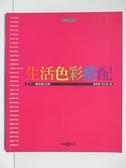 【書寶二手書T1/大學藝術傳播_ETC】生活色彩搭配_歐秀明,林文昌