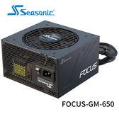 Seasonic 海韻 FOCUS-GM-650 模組化 80 PLUS 金牌 7年保固 電源供應器
