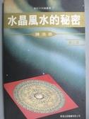 【書寶二手書T7/命理_KMF】水晶風水的秘密_陳浩恩
