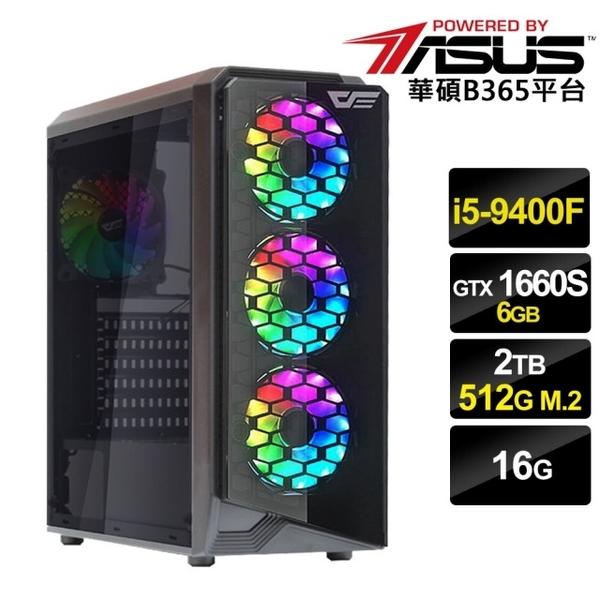 【華碩平台】i5六核{雜貨店有家}GTX1660S-6G獨顯電玩機(I5-9400F/16G/2TB/51GTX1660S-6G2G_SSD/)