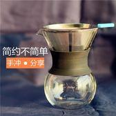 咖啡壺 手沖咖啡壺器具套裝不銹鋼過濾網玻璃分享壺家用便攜滴漏式過濾杯 全館滿額85折