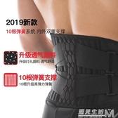 腰部護腰帶運動健身男綁帶束腰收腹練功專用保護保暖訓練防寒大碼 雙十二全館免運