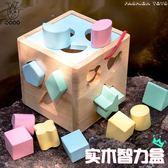 嬰幼兒童玩具1-2周歲一歲半寶寶早教益智0-3女形狀配對積木智力盒【onecity】