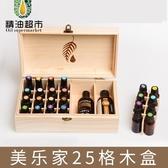 精油盒精油超市 美樂家精油收納盒25格實木茶樹精油收納盒子收納盒 智慧e家