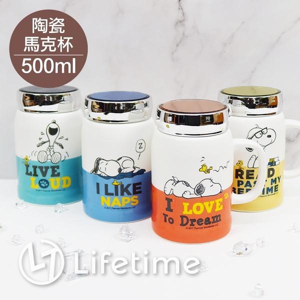 ﹝史努比陶瓷牛奶馬克杯500ml﹞正版 馬克杯 牛奶杯 杯子 水杯 SNOOPY〖LifeTime一生流行館〗