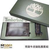 【Timberland】牛皮夾 簡式卡夾+鑰匙圈套組 品牌盒裝/咖色