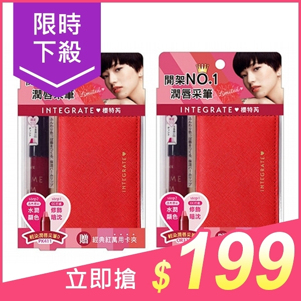 SHISEIDO資生堂 INTEGRATE 輕染潤唇采筆D限定組(1組入) 款式可選【小三美日】原價$259