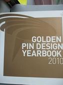 【書寶二手書T3/設計_E5G】GOLDEN PIN DESIGN YEARBOOK 2010 金點設計年鑑_財團法人台灣創意設計中心