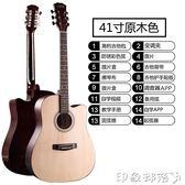 吉他-41寸初學者吉他民謠38寸木吉它入門練習新手男女學生6弦樂器原木-印象部落