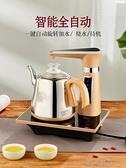 泡茶機 容聲全自動上水壺家用電熱燒水智慧抽水加水煮器保溫一體泡茶專用