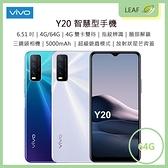 【送玻保】VIVO Y20 6.51吋 4G/64G 指紋辨識 臉部解鎖 三鏡頭 5000mAh 超級遊戲模式 智慧型手機