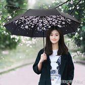 雨傘 防紫外線Cmon櫻花太陽傘防曬紫外線遮陽傘黑膠清新小黑傘兩用晴雨傘女折疊igo 維科特3C