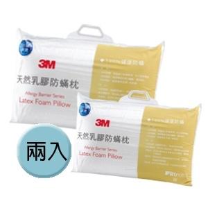 【3M專櫃美國3M天然乳膠防蹣枕2入合購3990