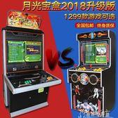 投幣街機游戲機家用成人拳皇97大型雙人搖桿電玩格斗機廳.YYJ 奇思妙想屋