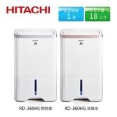HITACHI 日立 RD-360HS / RD-360HG 18L 除濕機 公司貨