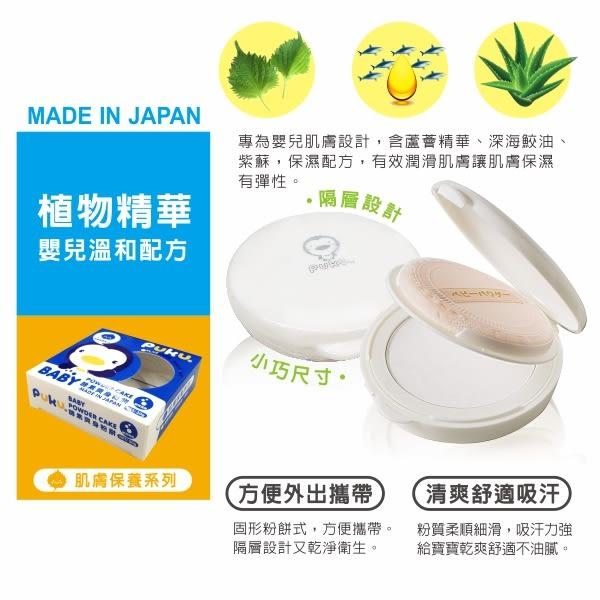 【奇買親子購物網】PUKU 酵素爽身粉餅30G