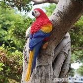 花園擺件田園樹脂仿真金剛鸚鵡園林雕塑擺設工藝品庭院動物裝飾品