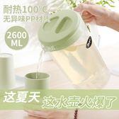 耐熱高溫塑料冷水壺茶壺家用套裝涼水杯涼水壺大容量果汁壺冷水杯