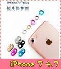【萌萌噠】iPhone 7 (4.7吋) 類金屬加厚鏡頭貼 圓圈墊高螢幕保護貼 完美保護防刮花  一枚裝