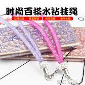 手機掛繩精美時尚水晶水鉆殼通用相機吊帶墜胸牌鑰匙扣裝飾品 全館免運