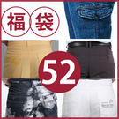 長褲福袋1件 | 52 (33.5-34.5腰)