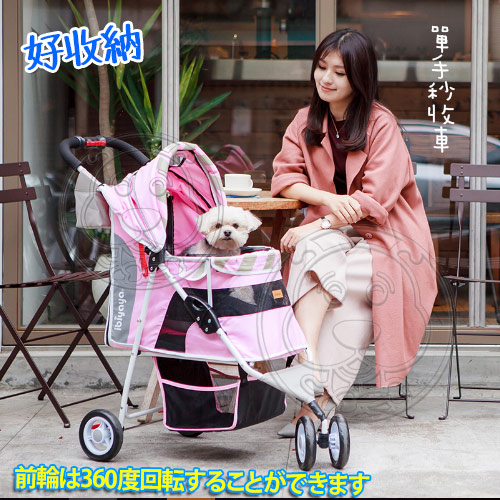 【 培菓平價寵物網 】IBIYAYA 依比呀呀《繽紛午茶》FS1101S寵物三輪車