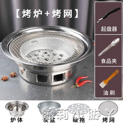 韓式不銹鋼燒烤爐子家用木炭戶外烤架工具圓形烤肉鍋碳烤商用無煙 NMS蘿莉新品