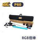 黑熊數位 SGC P60 全彩燈棒 60cm 燈管 光棒 手持補光燈 LED燈 特效燈 美光棒 彩色 RGB