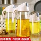自動開合玻璃油壺防漏小油瓶家用廚房裝油罐醬油瓶香油瓶調味醋壺 全館鉅惠