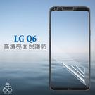 一般亮面 保護貼 LG Q6 5.5吋 ...