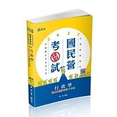 行政學最加分選擇測驗全攻略(附加影音)(國民營考試)IE03