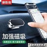 手機支架 手機車載支架汽車用品磁吸貼吸盤式車內固定導航支撐磁鐵強磁萬能 風馳