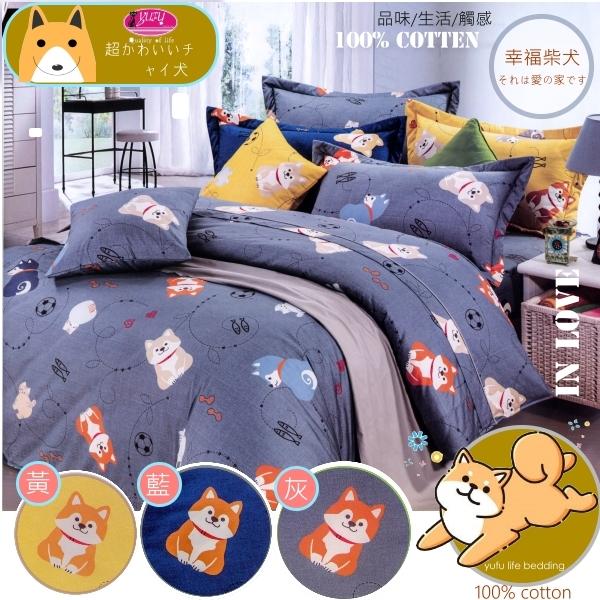 幸福柴犬【薄被套+薄床包】(5*6.2尺)雙人/御芙專櫃/100%純棉/MIT精製