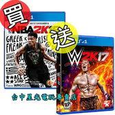 【買就送 WWE 2K17 PS4原版片 可刷卡】☆ NBA 2K19 ☆中文版全新品【台中星光電玩】