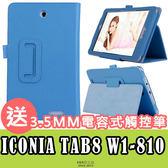 E68精品館 Acer Iconia TAB8 W1-810-19XS 二折 荔枝紋 摺疊 支架 平板 皮套 側翻 可立式 保護套 筆套 W1810