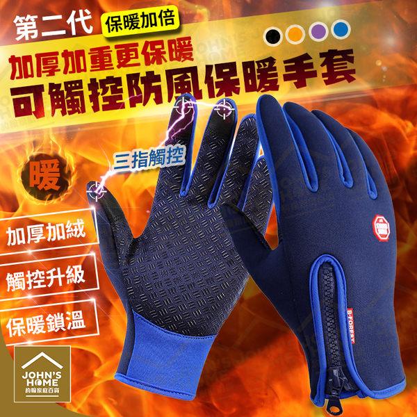 第二代可觸控防風保暖騎行手套 防潑水防雨禦寒防滑觸屏手套 6色可選【YX302】《約翰家庭百貨