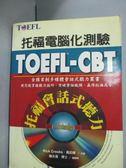 【書寶二手書T6/語言學習_XEG】TOEFL-CBT托福會話式聽力_Rick Crooks,高如峰_附光碟
