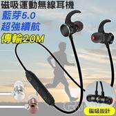 新X3S 磁吸 運動 無線 耳機 藍芽5.0 超長續航 生活防潑水 防汗 防滑牛角耳掛 重低音耳塞式