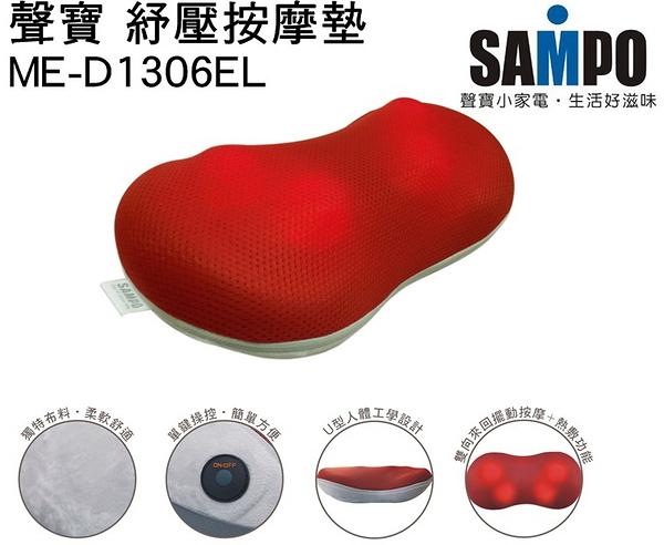 【聲寶】紓壓按摩墊/按摩枕/人體工學設計ME-D1306EL(同KMA-LN006/KMA-LN007) 保固免運